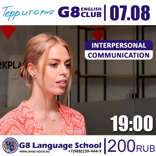 07.08 / Разговорный английский клуб - Interpersonal Communication