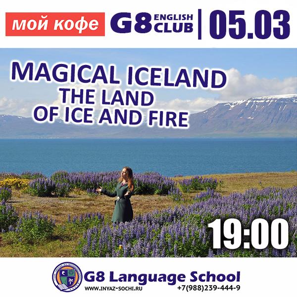 фото Волшебная Исландия: Страна льда и пламени