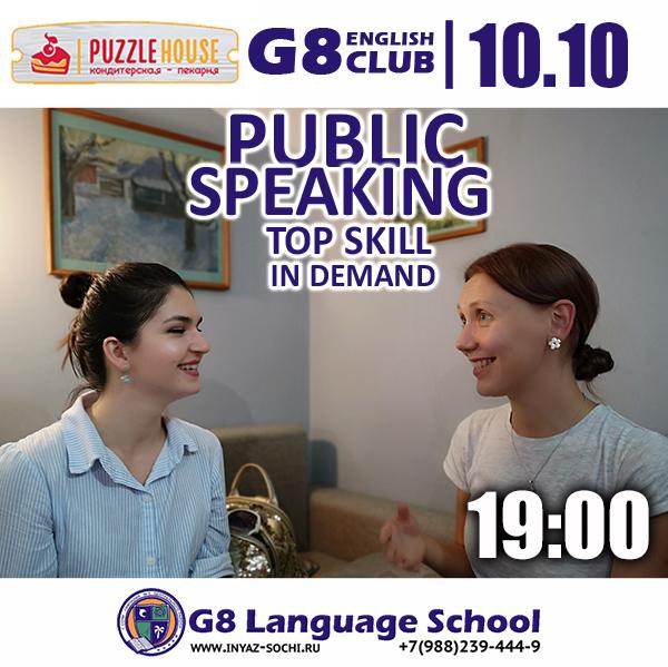 Ораторское мастерство или 1 из самых востребованных навыков