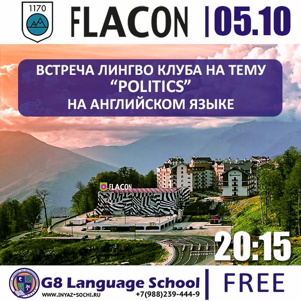 Постер Флакон123