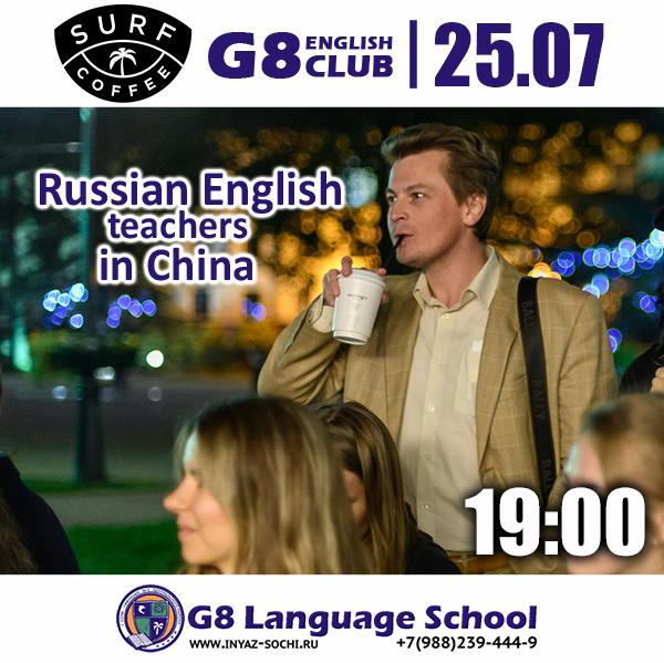 Работа для учителей английского в Китае