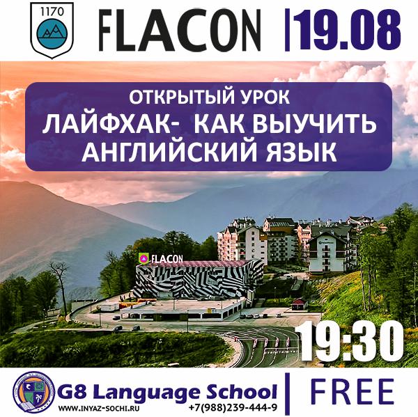 Постер Флакон 600