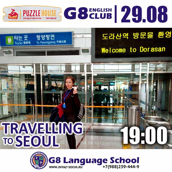 Тур по Сеулу