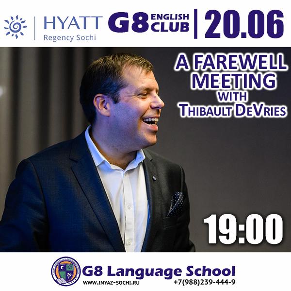 Прощальная встреча с Thibault DeVries