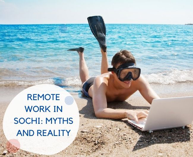 фото удалённая работа в Сочи: мифы и реальность?
