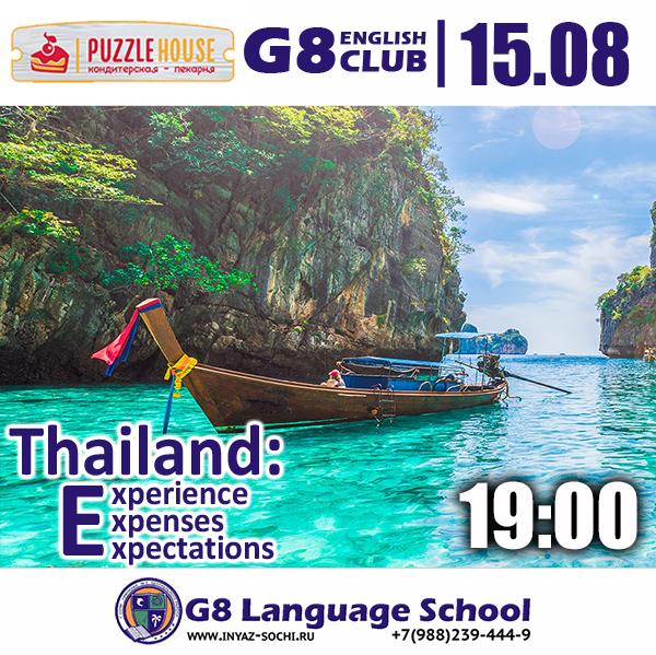 Таиланд: опыт, расходы, ожидания
